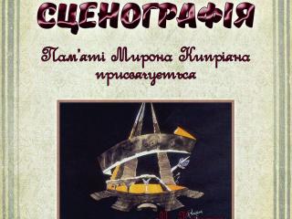 З 10 листопада запрошуємо на виставку робіт Мирона Кипріяна. Виставка присвячена 90-річчю з дня народження і представляє ескізи до оформлення театральних вистав для сцени театру ім. М. Заньковецької.